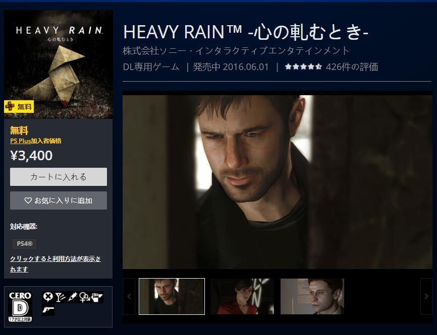 暴雨 - 叽咪叽咪 | 游戏评测